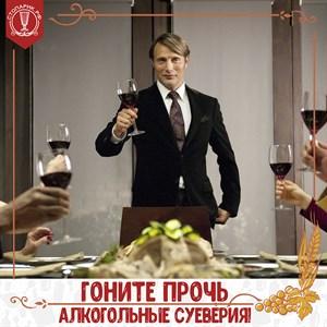 Гоните прочь алкогольные суеверия!