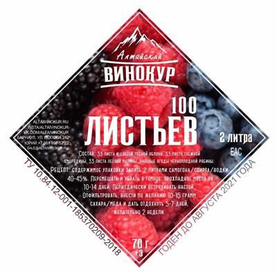 """Набор трав и специй """"100 Листьев"""" - фото 10680"""
