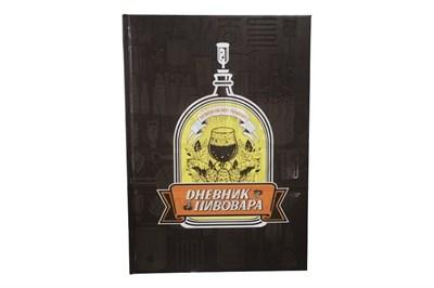 Дневник пивовара - фото 10841
