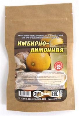 Набор для настаивания Имбирно-лимонная 17 гр. 1л-5дн, 3л-14дн - фото 15309