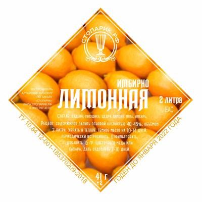 """Набор трав и специй """"Стопарик"""" Имбирно - лимонная - фото 15328"""