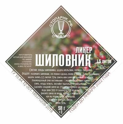 "Набор трав и специй ""Стопарик"" ликер Шиповник - фото 15329"