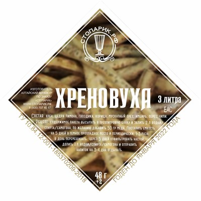 """Набор трав и специй """"Стопарик"""" Хреновуха 48 гр. - фото 15331"""