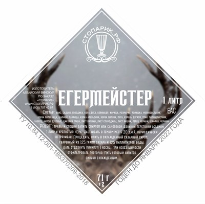 "Набор трав и специй ""Стопарик"" Егерь Мастер 71 гр. - фото 15332"