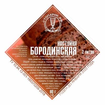 """Набор трав и специй """"Стопарик"""" Бородинская - фото 15333"""