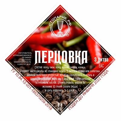 """Набор трав и специй """"Стопарик"""" Перцовка 7 гр. - фото 15339"""