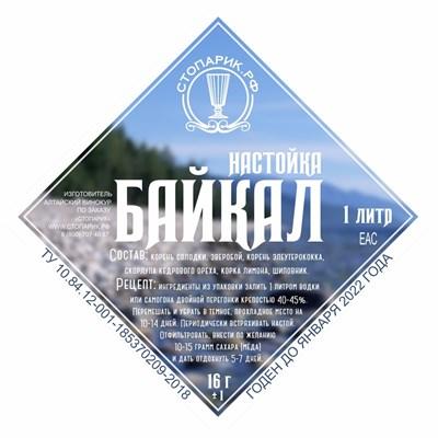 "Набор трав и специй ""Стопарик"" Байкал 16 гр. - фото 15341"