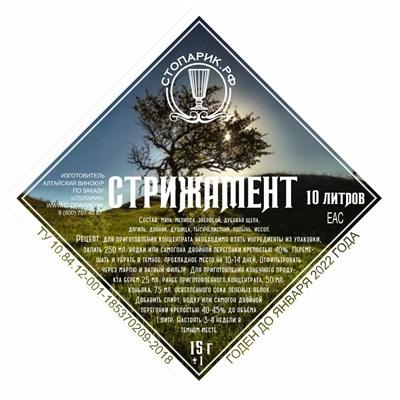"""Набор трав и специй """"Стопарик"""" Стрижамент 15 гр. - фото 15342"""