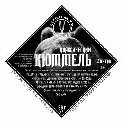 """Набор трав и специй """"Стопарик"""" Кюммель классический - фото 15343"""