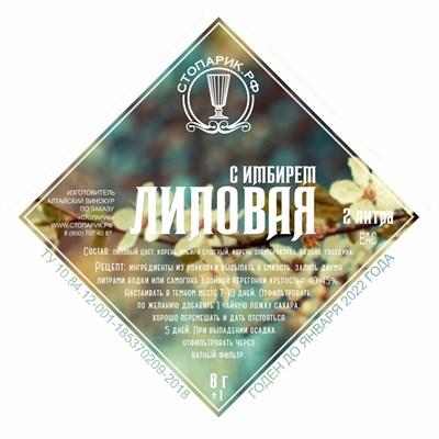 """Набор трав и специй """"Стопарик"""" Липовая с имбирем 8 гр. - фото 15344"""