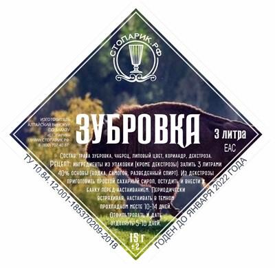 """Набор трав и специй """"Стопарик"""" Зубровка - фото 15345"""