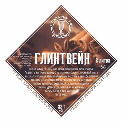 """Набор трав и специй """"Стопарик"""" Глинтвейн 57 гр. - фото 15353"""