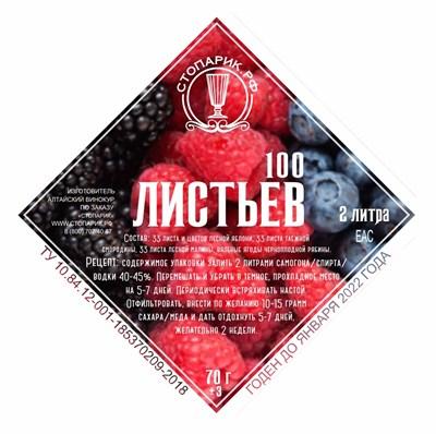 "Набор трав и специй ""Стопарик"" 100 Листьев 70 гр. - фото 15356"