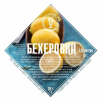 """Набор трав и специй """"Стопарик"""" Бехеровка 35 гр. - фото 15358"""