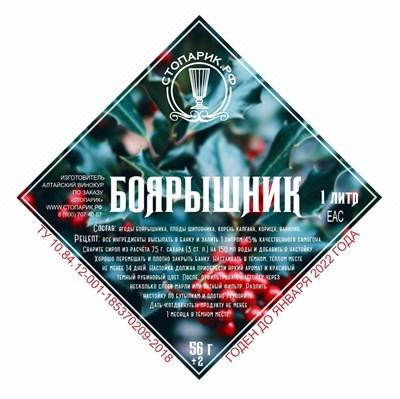 "Набор трав и специй ""Стопарик"" Боярышник - фото 15533"