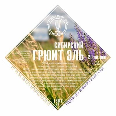 "Набор трав и специй ""Стопарик"" Сибирский Грюйт Эль - фото 15535"