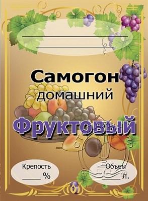 """Этикетка """"Самогон фруктовый"""" - фото 15658"""