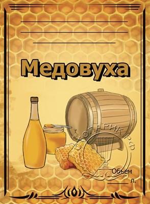 """Этикетка """"Медовуха"""" - фото 15666"""