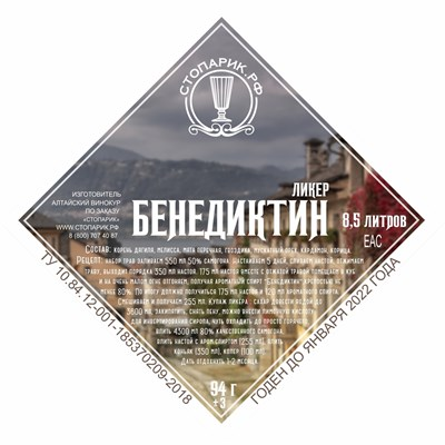 """Набор трав и специй """"Стопарик"""" Бенедиктин 94 гр - фото 15723"""