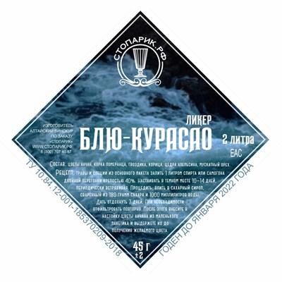 """Набор трав и специй """"Стопарик"""" Блю кюрасао 45 гр. - фото 15728"""