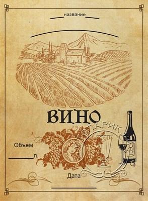 """Этикетка """"Вино"""" светлая - фото 15768"""