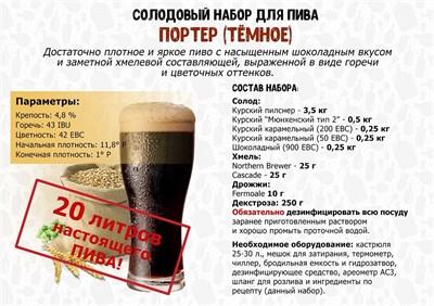 """Солодовый набор для пива Стопарик """"Портер"""" (темное) на 20 литра"""