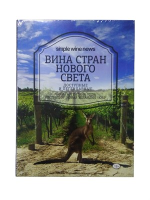 "Книга ""Вина стран Нового Света"" (Simple wine news) - фото 21835"