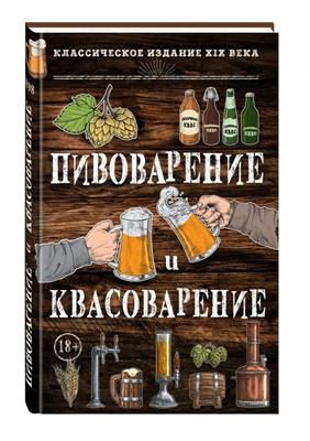 """Книга """"Пивоварение и квасоварение"""" (Симонов Л., Пумпянски М.) - фото 21845"""