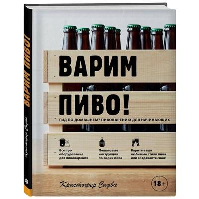"""Книга """"Варим пиво. Гид по домашнему пивоварению для начинающих"""" (Сидва К.) - фото 22007"""