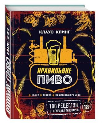 """Книга """"Правильное пиво. 100 рецептов от немецких пивоваров"""" - фото 22008"""