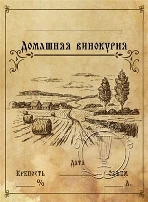 """Этикетка универсальная """"Домашняя винокурня"""" - фото 22217"""
