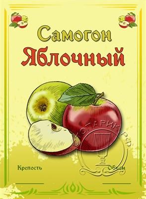 """Этикетка """"Самогон яблочный"""" - фото 22220"""