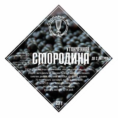 """Набор трав и специй """"Стопарик"""" Смородина 23 гр. - фото 22320"""
