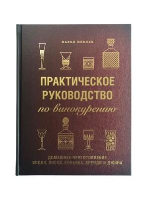 """Книга """"Практическое руководство по винокурению. Домашнее приготовление водки, виски, коньяка, бренди"""" - фото 22644"""