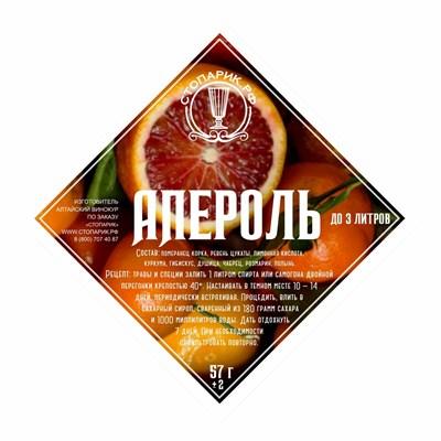 "Набор трав и специй ""Стопарик"" Апероль 57 гр. - фото 22679"