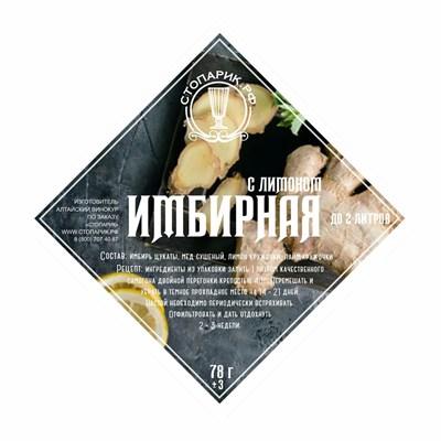 """Набор трав и специй """"Стопарик"""" Имбирная с лимоном 78 гр. - фото 22680"""