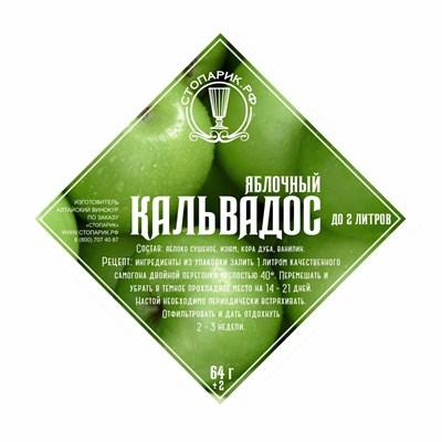 """Набор трав и специй """"Стопарик"""" Кальвадос яблочный 64 гр. - фото 22683"""