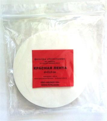 Фильтр обеззоленный красная лента быстрой фильтрации - фото 5032