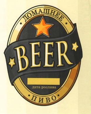 """Этикетка """"Домашнее пиво"""" черная 1уп. 50 шт - фото 5707"""