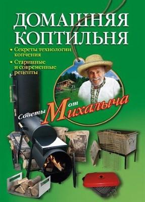 """Книга """"Домашняя коптильня"""" от Михалыча"""" - фото 5796"""