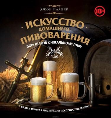 Искусство домашнего пивоварения - фото 5808