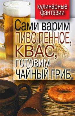 Книга Сами варим пиво пенное,квас,чайный гриб - фото 5812