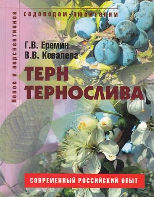 Книга Терн и тернослива - фото 5813