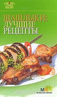 """Книга""""Шашлыки""""Только лучшее"""" - фото 5817"""