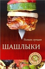 """Книга """"Шашлыки: лучшие рецепты"""" - фото 6662"""
