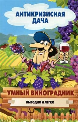 """Книга """"Умный виноградник выгодно и легко"""" - фото 8880"""