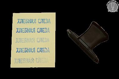 """Штамп для этикеток """"ХЛЕБНАЯ СЛЕЗА"""" - фото 8934"""