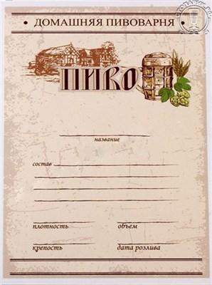 Универсальная этикетка для домашнего пива (50шт) - фото 9255