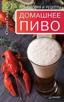 """Книга """"Домашнее пиво. Технология и рецепты"""""""