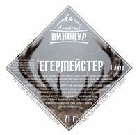 "Набор трав и специй ""Егермейстер"""